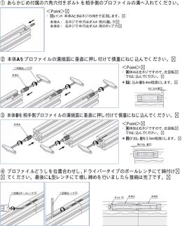 ② 本体Aをプロファイルの溝端面に垂直に押し付けて慎重にねじ込んで
