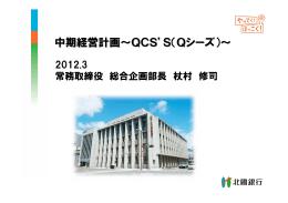 中期経営計画~QCS`S(Qシーズ)~