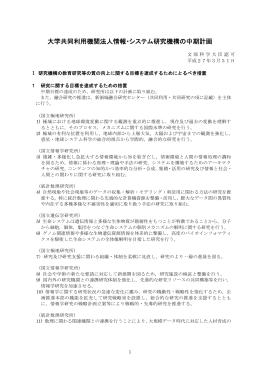 大学共同利用機関法人情報・システム研究機構の中期計画