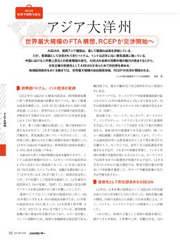 【アジア大洋州】世界最大規模のFTA構想、RCEPが交渉開始へ