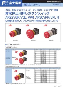 非常停止用押しボタンスイッチ AR22VQR/VQL, VPR, AR30VPR/VPL形