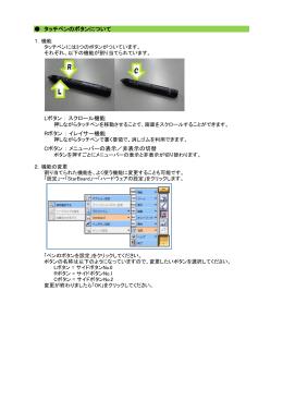 タッチペンのボタンについて Lボタン : スクロール機能 Rボタン