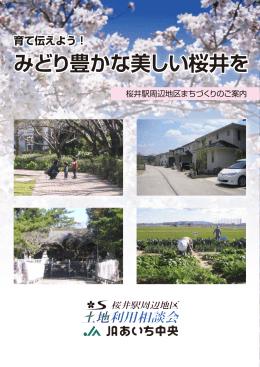 みどり豊かな美しい桜井を みどり豊かな美しい桜井を