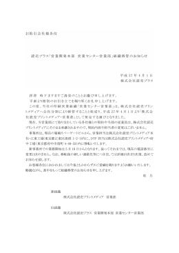 4月1日付をもって株式会社読売プリントメディアに移管しました