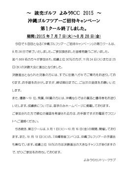 読売ゴルフ よみうりCC 2015 ~ 沖縄ゴルフツアーご招待キャンペーン 第