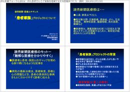 読売新聞医療部は・・・ 読売新聞医療部のモットー
