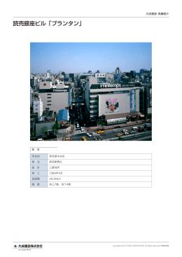 読売銀座ビル「プランタン」