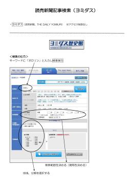 読売新聞記事検索(ヨミダス)