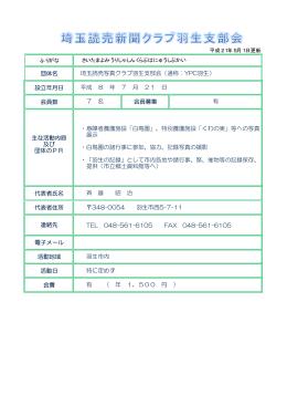 団体名 設立年月日 埼玉読売写真クラブ羽生支部会(通称:YPC羽生