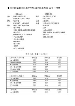 読売杯第30回日本少年野球中日本大会 大会日程