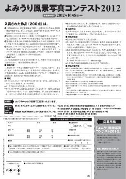 応募用紙 「よみうり風景写真 コンテスト2012」
