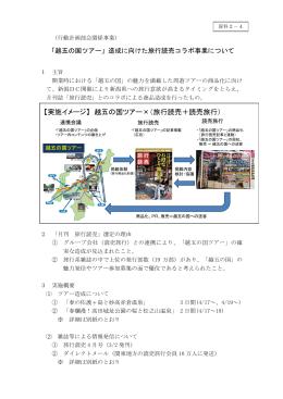 【実施イメージ】 越五の国ツアー×(旅行読売+読売旅行)