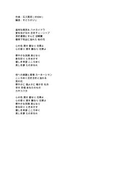 作曲:石川真昭(IRISM) 編曲:すどうけいじ 温和な微笑み ハナカイドウ