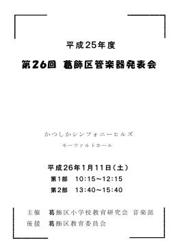 第26回 葛飾区管楽器発表会