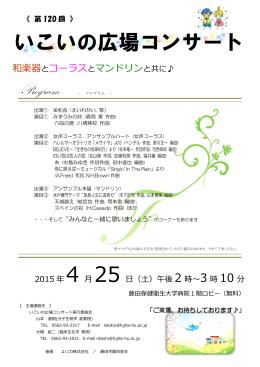 第120回ポスターデータ(PDF : 488.5 KB)