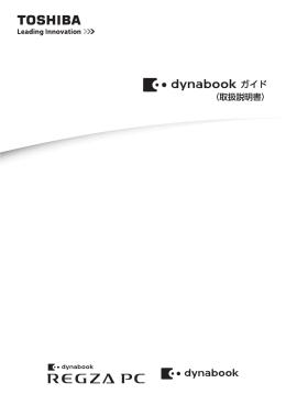 dynabookガイド(1827KB)