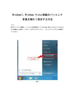 Windows7、Windows Vista 搭載のパソコンで 音量を細かく設定する方法
