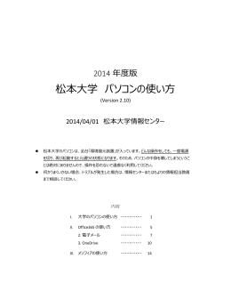 松本大学 パソコンの使い方