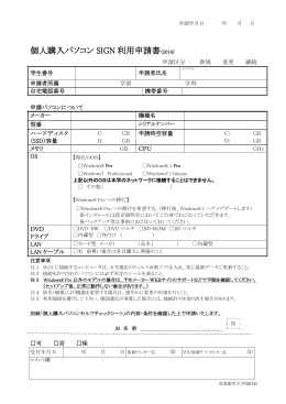 個人購入パソコンSIGN利用申請書(127KB)