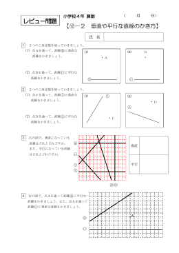 垂直や平行な直線のかき方