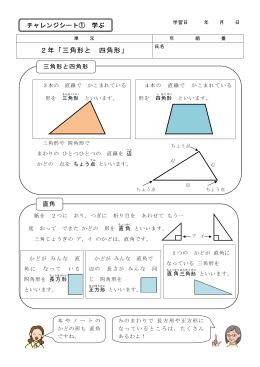 2年「三角形と 四角形」