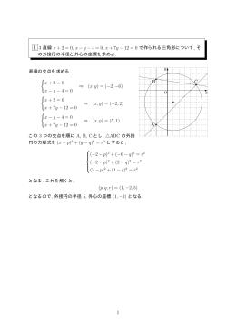 1 3 直線 x +2=0, x - y - 4 = 0, x + 7y
