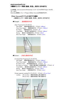 3種類のコンクリート階段(直線、折返し、矩折れ)を作成