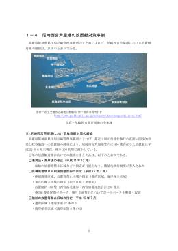 1-4 尼崎西宮芦屋港の放置艇対策事例