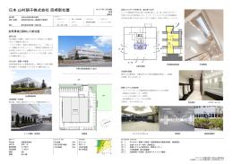 日本山村硝子株式会社尼崎新社屋