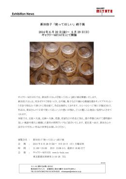 Exhibition News 新田佳子「使ってほしい」硝子展 2014 年 6 月 20 日(金