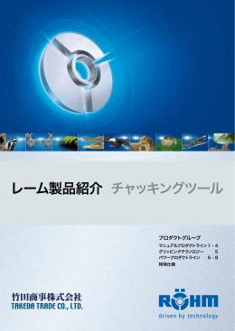 レーム製品紹介 チャッキングツール