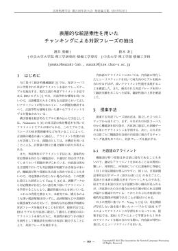 表層的な統語素性を用いた チャンキングによる対訳