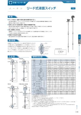 リード式液面スイッチ