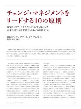 チェンジ・マネジメントをリードする10の原則(PDF 846KB) - Strategy