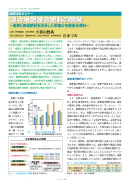 混合堆肥複合肥料の開発