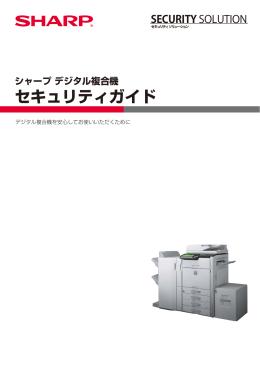 シャープ デジタル複合機のセキュリティガイド