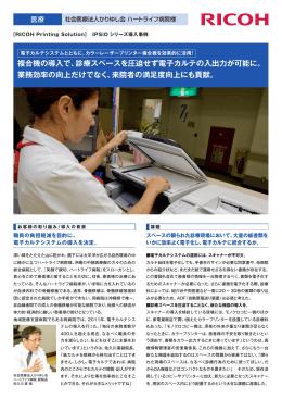 複合機の導入で、診療スペースを圧迫せず電子カルテの入出力