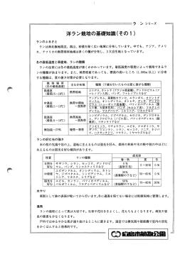 洋ラン栽培の基礎知識(そのー)