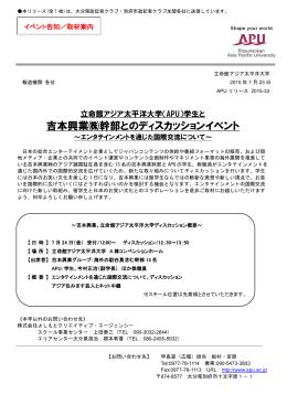 吉本興業  幹部とのディスカッションイベント