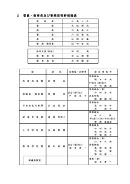 教育委員・教育長及び事務局等幹部職員[PDF:118KB]
