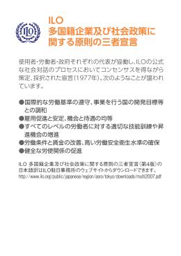 ILO 多国籍企業及び社会政策に 関する原則の三者宣言