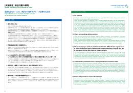 [安全衛生] 安全行動5原則