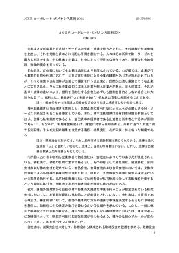 JCGR コーポレート・ガバナンス原則 2015 2015/08/01 5 JCGR