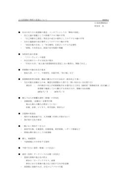 公立図書館の無料の原則について 060811 日本図書館協会 常世田 良