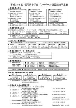 試合日程 - 福岡県小学生バレーボール連盟