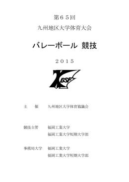 バレーボール 競技 - 九州地区大学体育協議会 第65回九州地区大学
