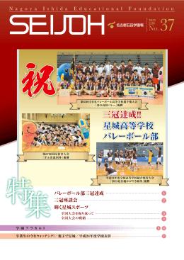 三冠達成!! 星城高等学校 バレーボール部