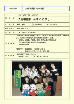 人形劇団「かざぐるま」 [134KB pdfファイル]