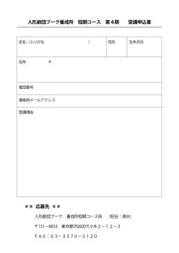 人形劇団プーク養成所 短期コース 第4期 受講申込書 ** 応募先 **