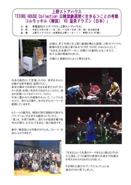 もう一つの劇団は、韓国の現代演劇を代表する パク・グニョンが主宰する